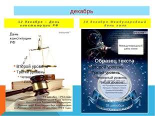 декабрь 12 декабря – День конституции РФ 28 декабря-Международный день кино