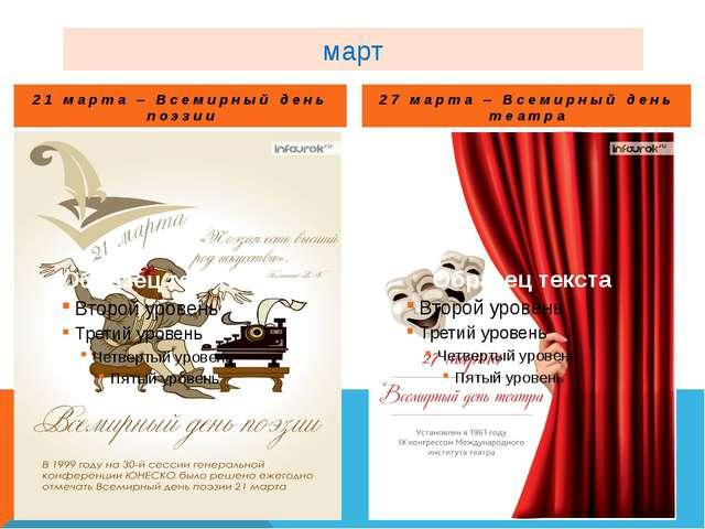 март 21 марта – Всемирный день поэзии 27 марта – Всемирный день театра