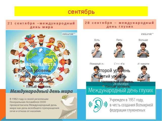 сентябрь 21 сентября –международный день мира 28 сентября – международный ден...