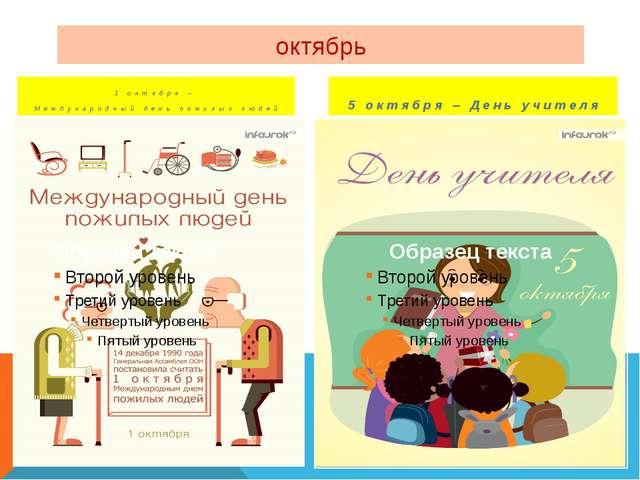 октябрь 1 октября – Международный день пожилых людей 5 октября – День учителя