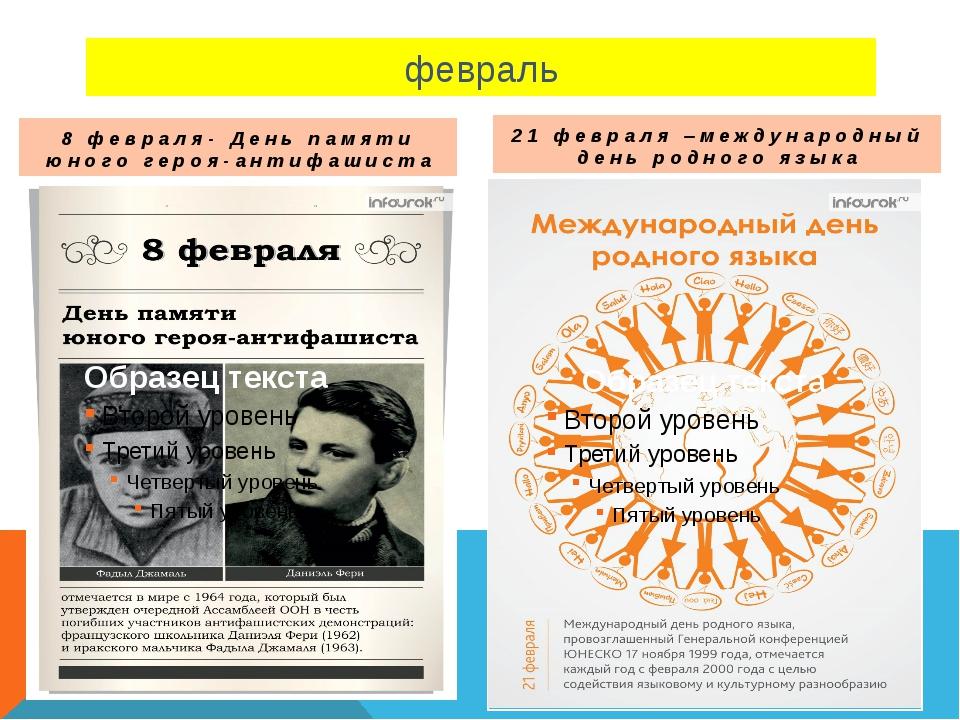 февраль 8 февраля- День памяти юного героя-антифашиста 21 февраля –международ...