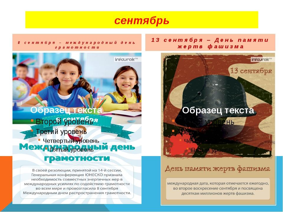 сентябрь 8 сентября – международный день грамотности 13 сентября – День памят...