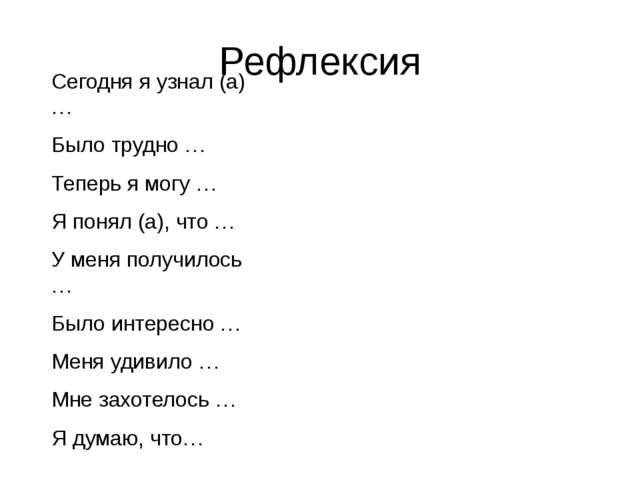 Рефлексия Сегодня я узнал (а) … Было трудно … Теперь я могу … Я понял (а), чт...