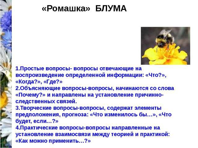«Ромашка» БЛУМА 1.Простые вопросы- вопросы отвечающие на воспроизведение опр...