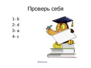 Проверь себя 1- b 2- d 3- a 4- c