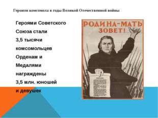 Героями Советского Союза стали 3,5 тысячи комсомольцев Орденам и Медалями наг
