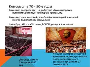 Комсомол в 70 - 80-е годы Комсомол распределяет на работу по «Комсомольским п