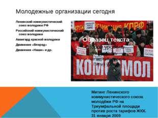 Ленинский коммунистический союз молодежи РФ Российский коммунистический союз