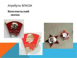 Комсомольский значок Октябрятский и пионерский значки Атрибуты ВЛКСМ
