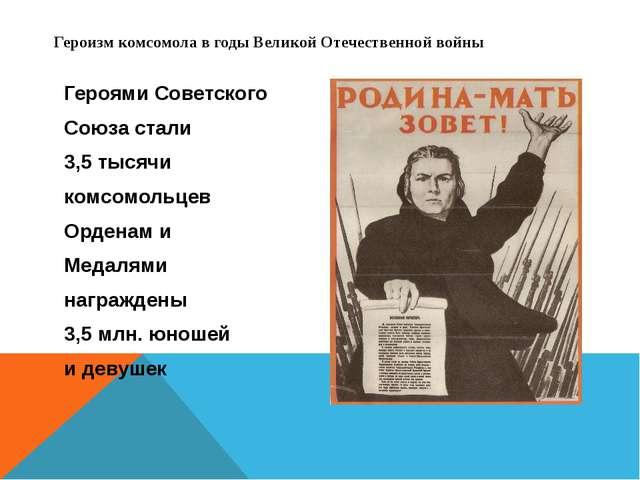 Героями Советского Союза стали 3,5 тысячи комсомольцев Орденам и Медалями наг...