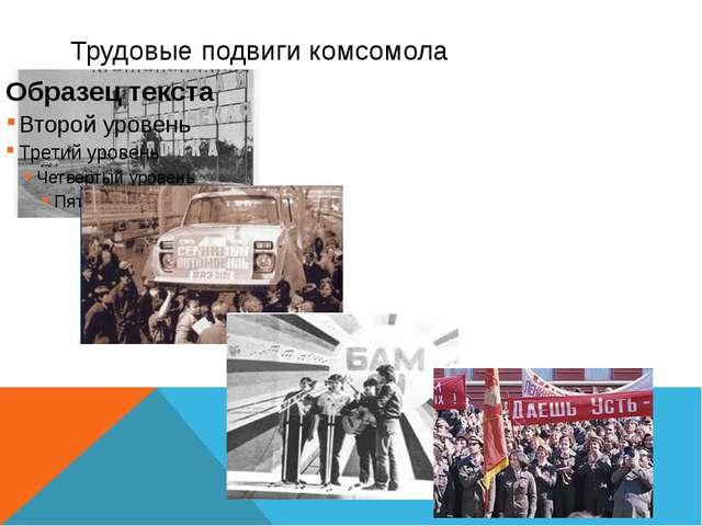 Восстановление народного хозяйства Освоение целины Ударные комсомольские стро...