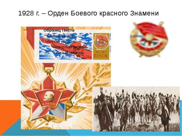 1928 г. – Орден Боевого красного Знамени