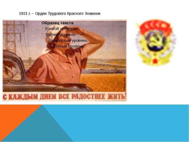 1931 г. – Орден Трудового Красного Знамени