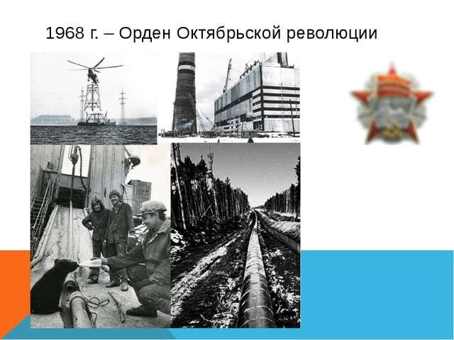 1968 г. – Орден Октябрьской революции