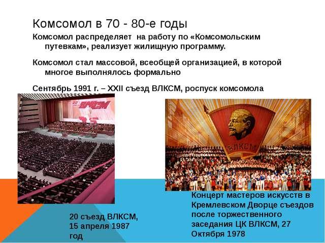 Комсомол в 70 - 80-е годы Комсомол распределяет на работу по «Комсомольским п...