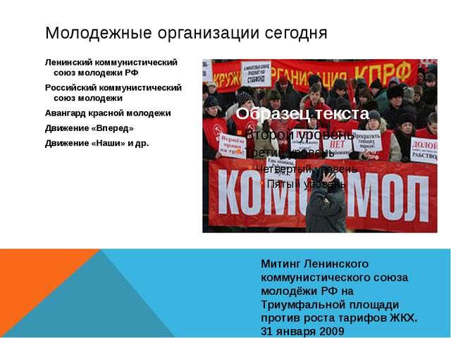 Ленинский коммунистический союз молодежи РФ Российский коммунистический союз...