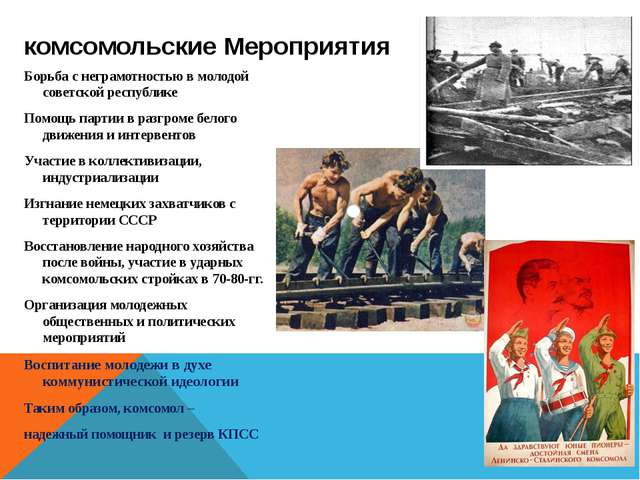 Борьба с неграмотностью в молодой советской республике Помощь партии в разгро...