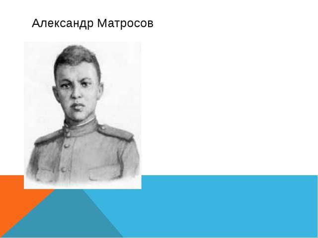 23 февраля 1943 г. в бою за деревню Чернушки закрыл своим телом амбразуру вр...