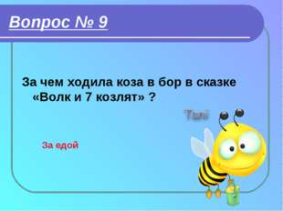 Вопрос № 9 За чем ходила коза в бор в сказке «Волк и 7 козлят» ? За едой