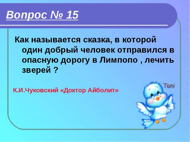 Вопрос № 15 Как называется сказка, в которой один добрый человек отправился в...
