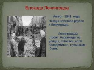 Август 1941 года. Немцы неистово рвутся к Ленинграду. Ленинградцы строят бар