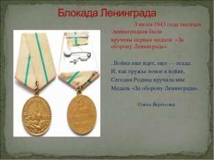 3 июня 1943 года тысячам ленинградцев были вручены первые медали «За оборон