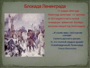 27 января 1944 года Ленинград салютовал 24 залпами из 324 орудий в честь по
