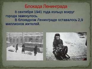 8 сентября 1941 года кольцо вокруг города замкнулось. В блокадном Ленинград