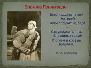 Шестнадцать тысяч матерей Пайки получат на заре – Сто двадцать пять блокадных