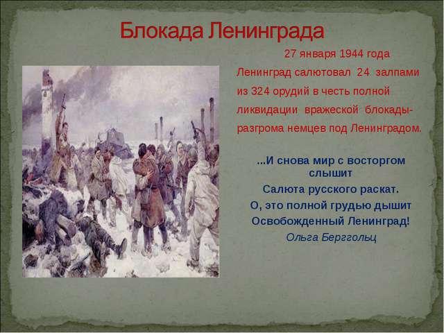 27 января 1944 года Ленинград салютовал 24 залпами из 324 орудий в честь по...