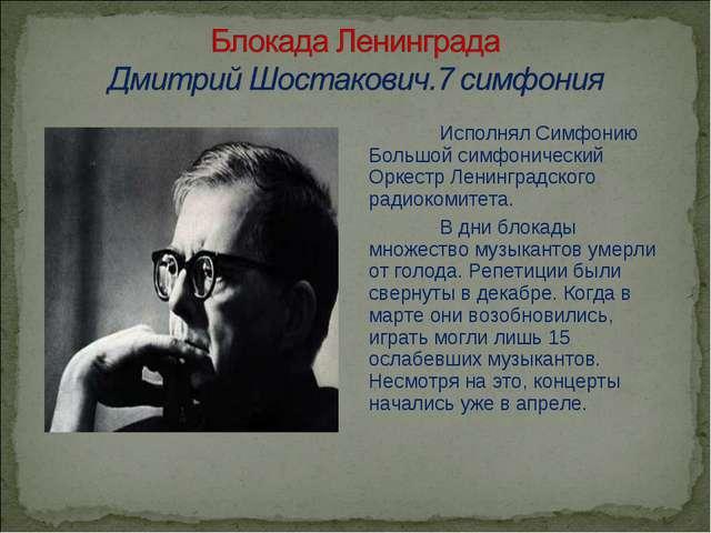 Исполнял Симфонию Большой симфонический Оркестр Ленинградского радиокомитета...