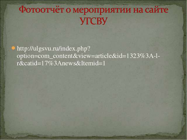 http://ulgsvu.ru/index.php?option=com_content&view=article&id=1323%3A-l-r&cat...