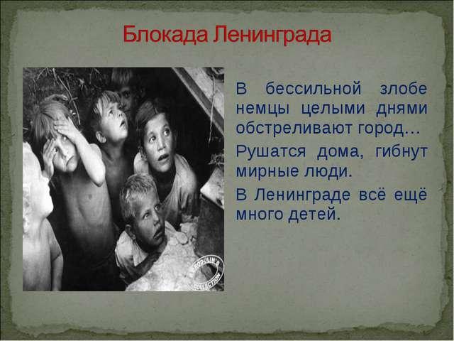 В бессильной злобе немцы целыми днями обстреливают город… Рушатся дома, гибну...