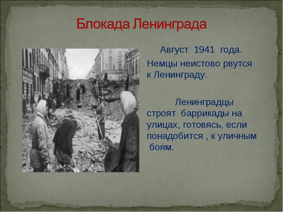 Август 1941 года. Немцы неистово рвутся к Ленинграду. Ленинградцы строят бар...