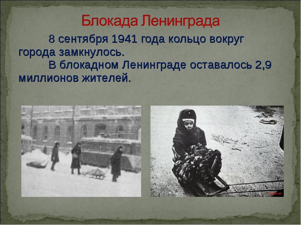 8 сентября 1941 года кольцо вокруг города замкнулось. В блокадном Ленинград...