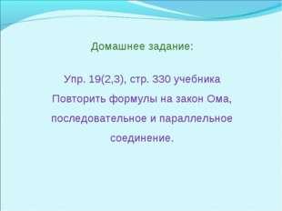 Домашнее задание: Упр. 19(2,3), стр. 330 учебника Повторить формулы на закон