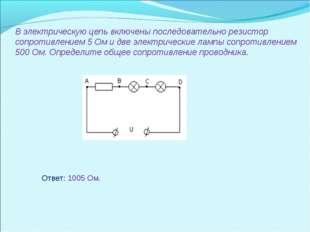 В электрическую цепь включены последовательно резистор сопротивлением 5 Ом и