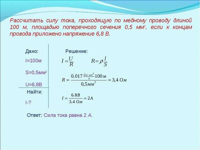 Рассчитать силу тока, проходящую по медному проводу длиной 100 м, площадью по...