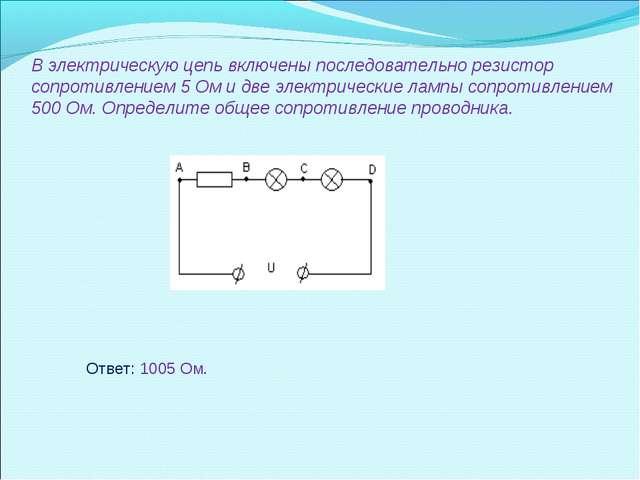 В электрическую цепь включены последовательно резистор сопротивлением 5 Ом и...