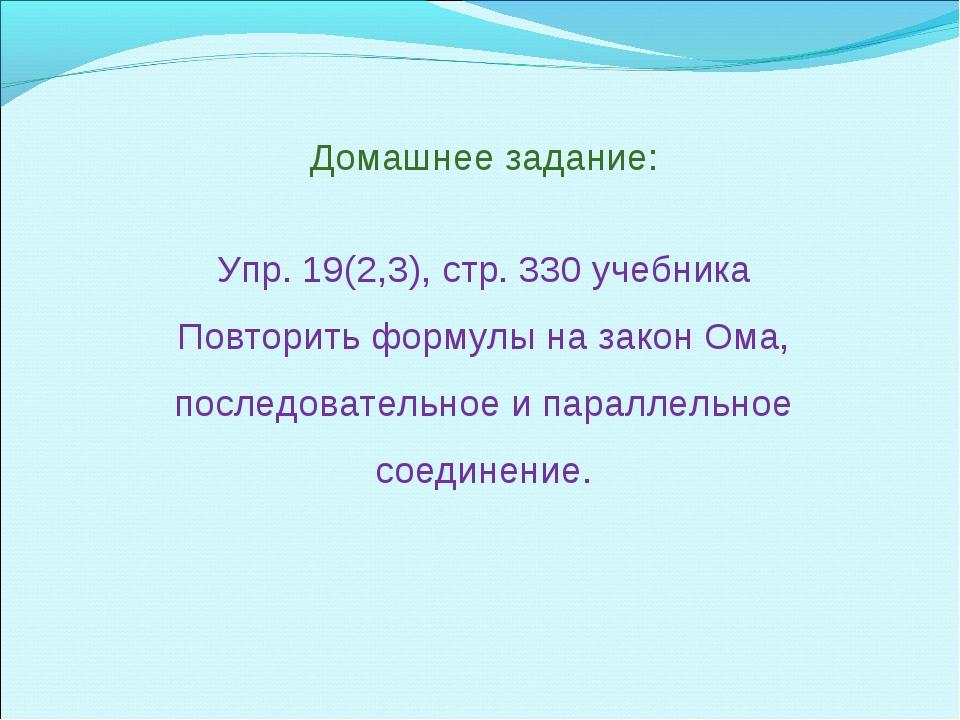Домашнее задание: Упр. 19(2,3), стр. 330 учебника Повторить формулы на закон...