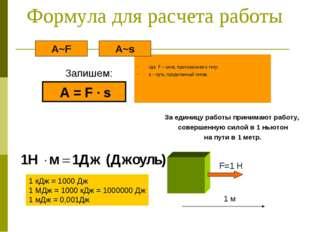 Формула для расчета работы где F – сила, приложенная к телу; s – путь, продел
