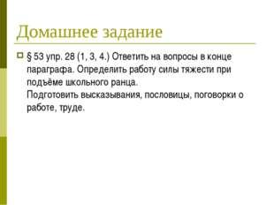 Домашнее задание § 53 упр. 28 (1, 3, 4.) Ответить на вопросы в конце параграф