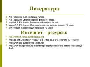 Литература: А.В. Перышкин. Учебник физики 7 класс. А.В. Перышкин. Сборник зад