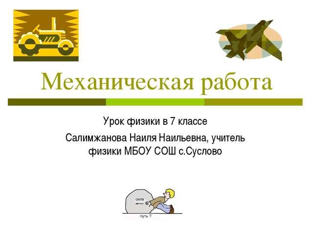 Механическая работа Урок физики в 7 классе Салимжанова Наиля Наильевна, учите...