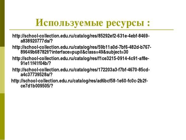 Используемые ресурсы : http://school-collection.edu.ru/catalog/res/85292ef2-6...