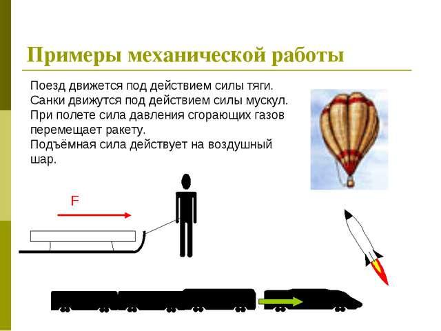 Примеры механической работы Поезд движется под действием силы тяги. Санки дви...