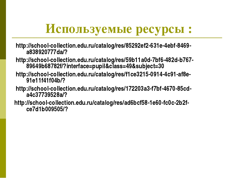 Используемые ресурсы : http://school-collection.edu.ru/catalog/res/85292ef2-6...