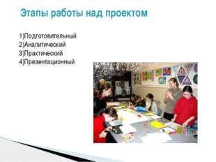 Этапы работы над проектом 1)Подготовительный 2)Аналитический 3)Практический 4