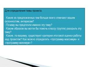 Для определения темы проекта: ∙ Какие из предложенных тем больше всего отвеч