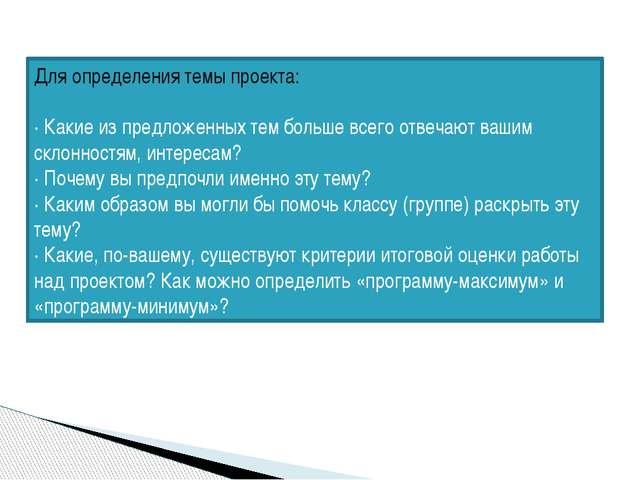 Для определения темы проекта: ∙ Какие из предложенных тем больше всего отвеч...